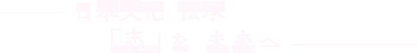 日本文化 伝承「志」を未来へ